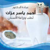 طبيب أحمد عزات اسنان في عمان