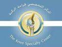 دكتور باسل عواد عظام في عمان