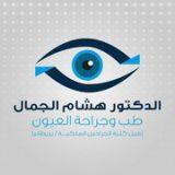 دكتور هشام الجمال عيون في اربد