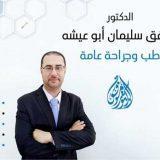 طبيب موفق ابو عيشه جراحة اطفال في تلاع العلي و ش. المدينة المنورة عمان