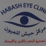 دكتور سلمن حبش تاهيل بصري في الصويفية وأم أذينة عمان